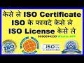ले  ISO Certificate और कमाए करोडो (ISO के फायदे )(ISO Registration/License)