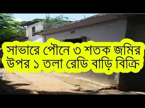 সাভারে-পৌনে-৩-কাঠা-জমি-উপর-১-তলা-রেডি-বাড়ি-বিক্রয়-হবে-।।-house-for-sale-savar-dhaka-#savarhouse