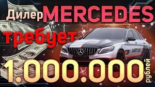 Представительство MERCEDES требует МИЛЛИОН рублей за ремонт AMG 63