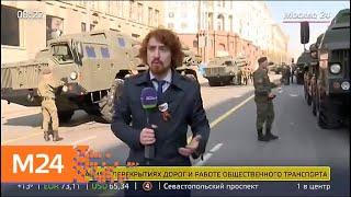 Смотреть видео На Тверской площади можно увидеть главную военную технику России - Москва 24 онлайн
