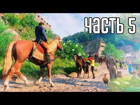 Kingdom Come: Deliverance Прохождение На Русском #5 — УБИЙЦЫ И РАЗБОЙНИКИ!