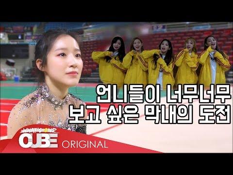(여자)아이들((G)I-DLE) - I-TALK #24 : 2019 설특집 아육대 슈화 리듬체조 비하인드