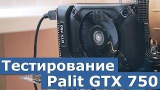 Тестирование Palit GTX 750