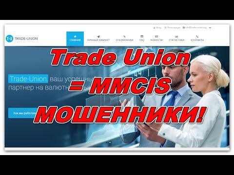 Лоховозка Trade Union trade-union.org - 100% клон сдохнувшей лоховозки MMCIS