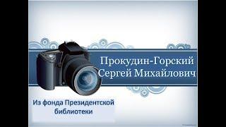 Прокудин-ГорскийСергей Михайлович. Из фонда Президентской библиотеки