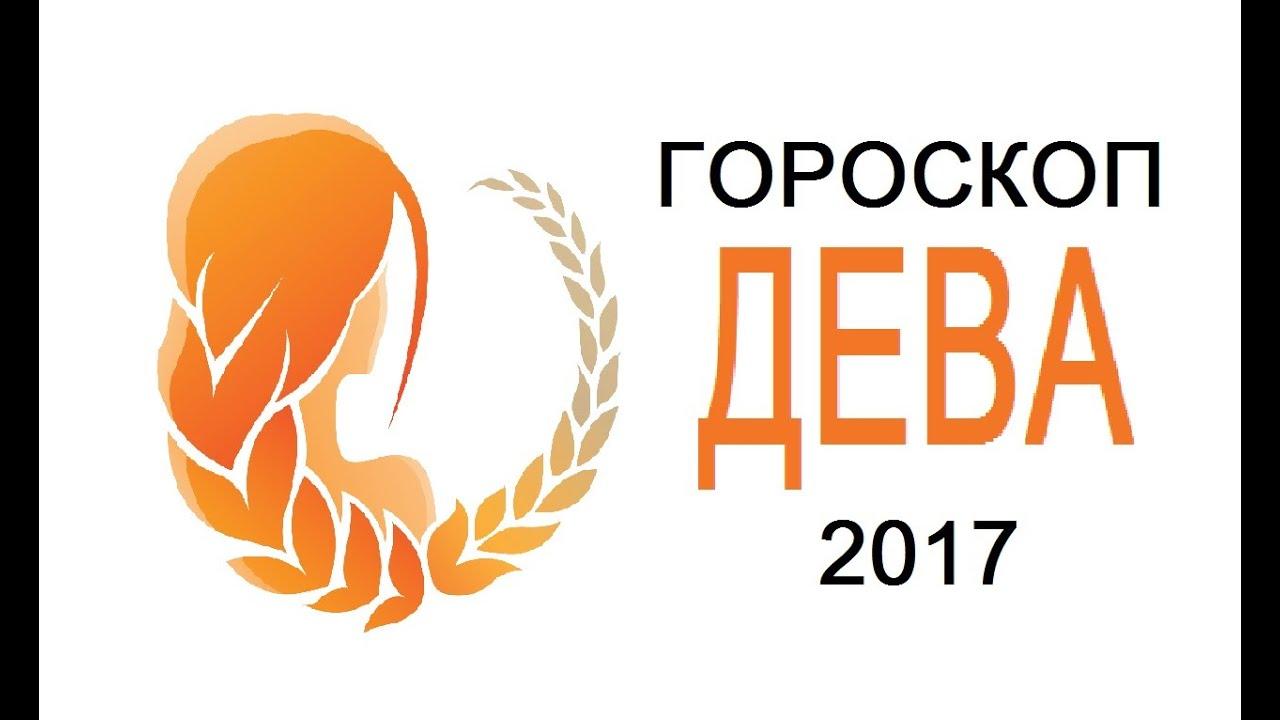 всё, гороскоп девы на 2018г мужчина УМВД России