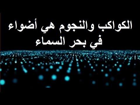 الكواكب والنجوم هي أضواء في بحر السماء