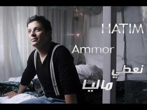 & MP3 2012 AMMOR TÉLÉCHARGER LEILA EL HATIM BERRAK