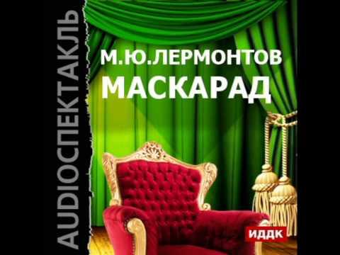Аудиокнига Лермонтов Маскарад Скачать Торрент - фото 4