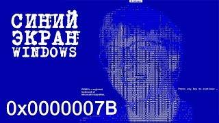 # КАК? быстро и просто убрать Синий экран Windows 0x0000007B