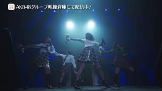 本日よりAKB48グループ映像倉庫にて配信が開始された「AKB48チームコンサート in 東京ドームシティホール チーム4単独コンサート~友達ができた~」の一部分をちょい ...