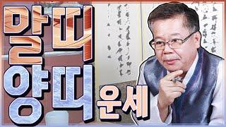 예산점집] 2020 경자년 '말띠, 양띠' 운세!!