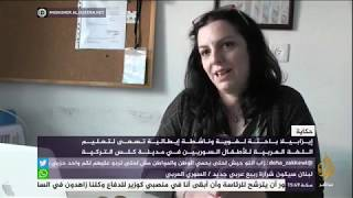 Interview Isabella Chiari with Al Jazeera Mubasher on Amal for Education