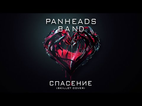 PanHeads Band – Спасение (Skillet Russian Cover)