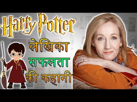 Harry Potter लेखिका की सफलता की कहानी - J K ROWLING Biography in Hindi streaming vf