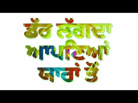 Na Teeera To Naa Talwaara To Sikh Kom Dare GADARA To