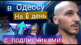Едем в Одессу на море