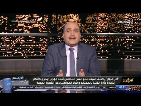 هجوم ناري من الباز على صاحب فكرة زواج البارت تايم ورد دار الإفتاء عليه.. ويقدم بلاغ لـ النائب العام