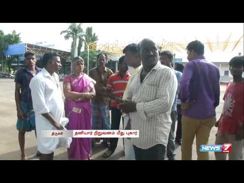 Exporters peeved with Trichy airport staff | Tamil Nadu | News7 Tamil |