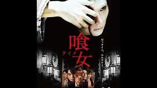 今回は「華原朋美」さんが、8月23日公開の映画『喰女-クイメ-』のイメ...