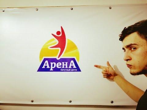 Арена Белебей