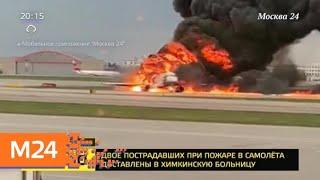 Смотреть видео Пассажирский лайнер в Шереметьеве загорелся при касании с землей - Москва 24 онлайн