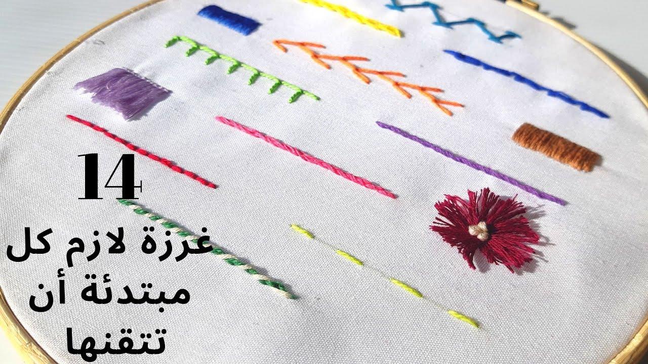 تعلم التطريز للمبتدئين: الغرز الأساسية | Hand Embroidery for Beginners: 14 basic stitches