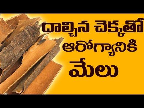దాల్చిన చెక్క తో ఆరోగ్యానికి మేలు..|| Amazing Health benefits of cinnamon - Health Tips In Telugu