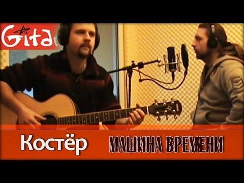 Костёр - Машина Времени (аккорды, GTP-табы, Gitarin.Ru)