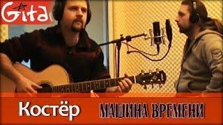 Костёр - МАШИНА ВРЕМЕНИ / Как играть на гитаре (5 партий)? Табы, аккорды - Гитарин