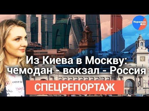 Из Киева в Москву: чемодан – вокзал – Россия