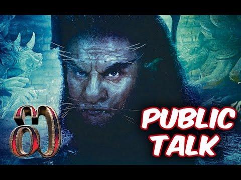 I (Ai) Manoharudu Movie Public Talk | Review | Response | Vikram | Shankar - Gulte.com