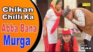 चिकनचिल्ली का अब्बा बना मुर्गा     Munna Baaj ,Kanchan   शेखचिल्ली का भाई चिकनचिल्ली   Funny Comedy