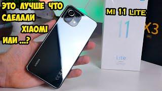 Xiaomi Mi 11 Lite  Обзор и опыт использования  Теперь не нужны другие смартфоны