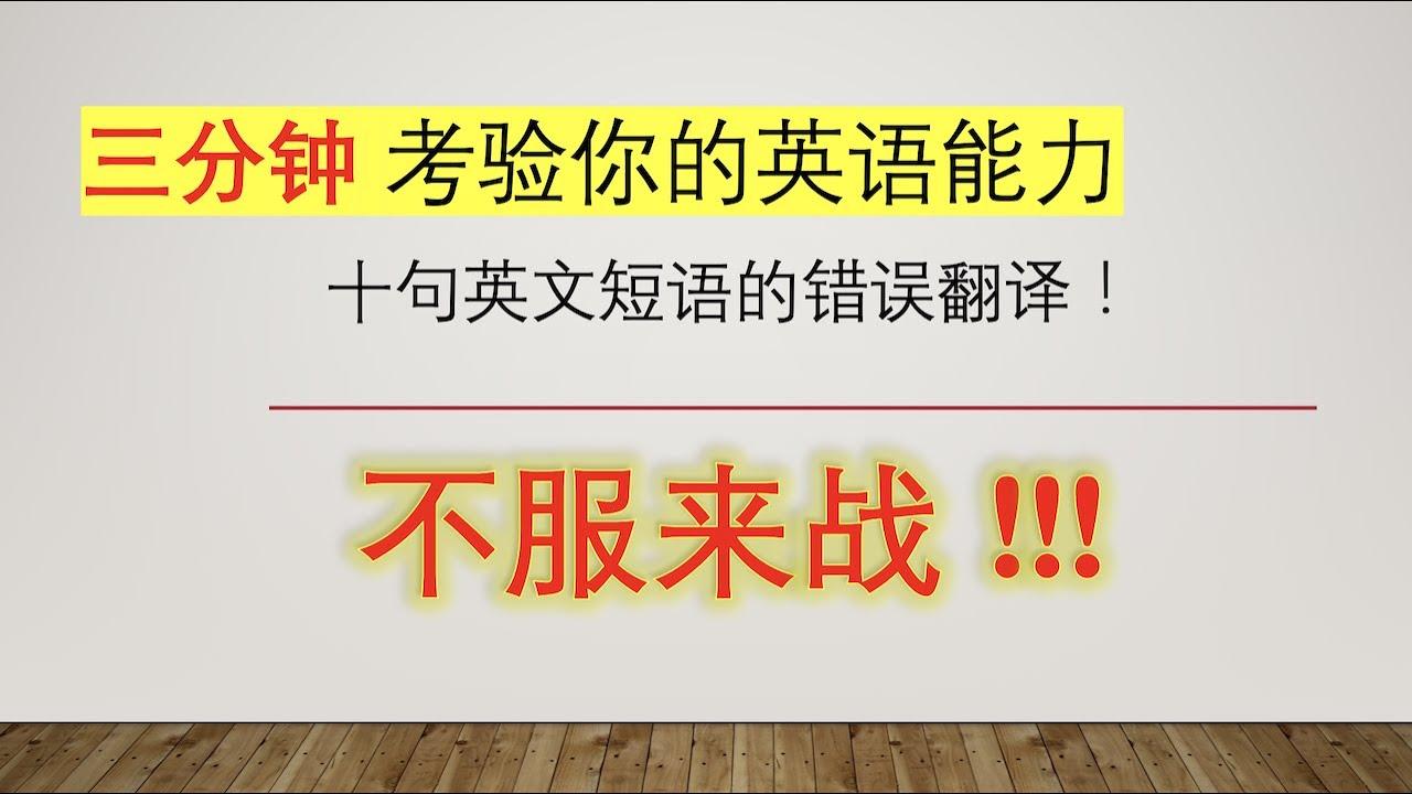 挑戰十個常用英文口語超短句的中文意思。不服來戰! - YouTube