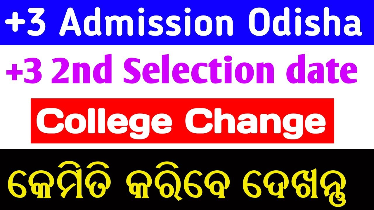 +3 2nd Selection date +3 Admission merit list how to transfer college sams  odisha