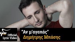 Δημήτρης Μπάσης - Αν μ'αγαπάς (Official Audio Release HQ)