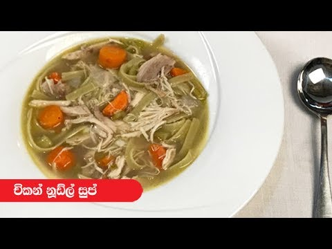 Chicken Noodle Soup - Episode 193