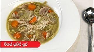 Chicken Noodle Soup - Episode 193