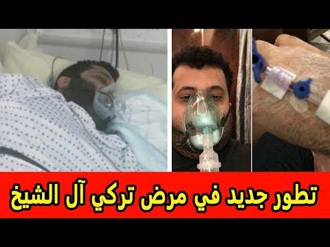 تطور جديد في مرض تركي آل الشيخ ومصادر تكشف ما تم معه في المستشفى