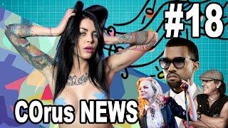 Дебютный клип Алисы Вокс, Kanye West и человек-лоза: продолжение | COrus NEWS  #18