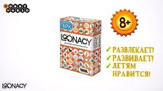 Loonacy — настольная игра