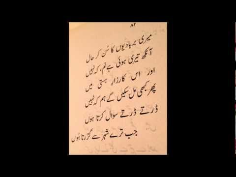 Jab Terey Shehr Se Guzarta Hoon Complete Poem of Saifuddin Saif Narrated by Abid Ali Baig