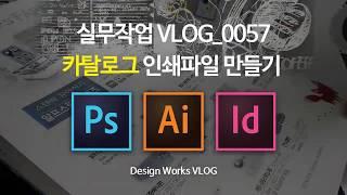 시마팀장의 디자인실무 VLOG_0057 (카탈로그 인쇄…
