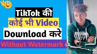 How to Download Tik Tok Video Without Watermark | Nihal lTech