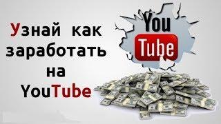создать канал на ютубе для заработка денег