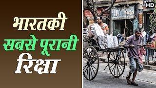भारत कि सबसे पुरानी रिक्षा | India's Most Popular Auto