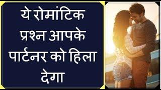5 Romantic Questions आपके पार्टनर को पिगला देगा - Love Tips Hindi