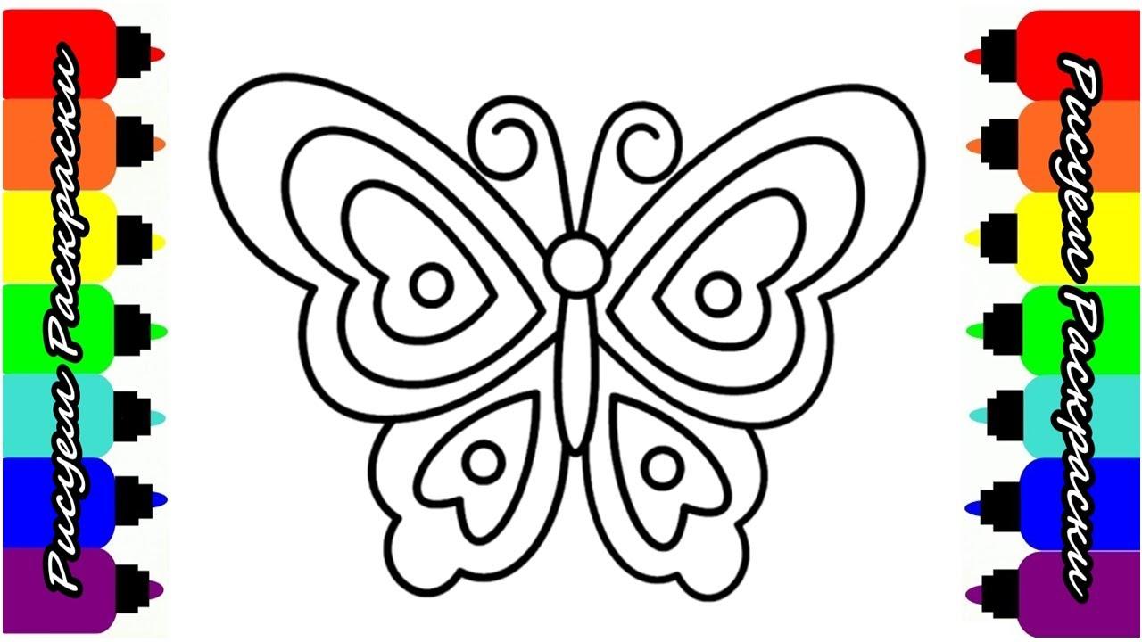 Раскраска Для Детей Бабочка Как Рисовать Бабочку Рисуем ...