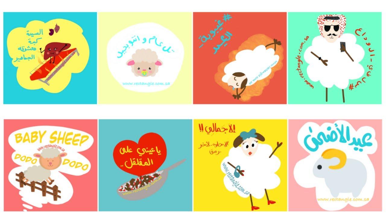 ثيمات عيد الاضحى للطباعة مطبوعات مجانية ركتانقل Youtube